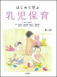 はじめて学ぶ乳児保育  第二版