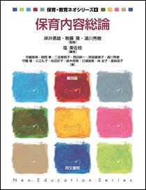 保育・教育ネオシリーズ[4]保育内容総論 第四版
