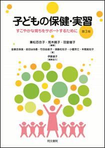 子どもの保健・実習 第三版−すこやかな育ちをサポートするために−