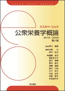 エスカベーシック公衆栄養学概論 2019/2020
