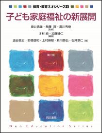 保育・教育ネオシリーズ[6]子ども家庭福祉の新展開 第二版