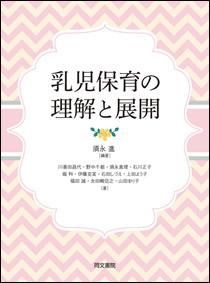 保育・教育ネオシリーズ[22] 乳児保育の理解と展開