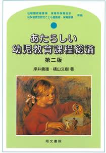 あたらしい幼児教育課程総論 第二版
