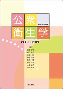 公衆衛生学 2021/2022