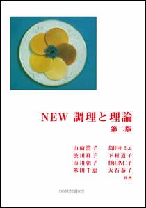 NEW 調理と理論 第二版